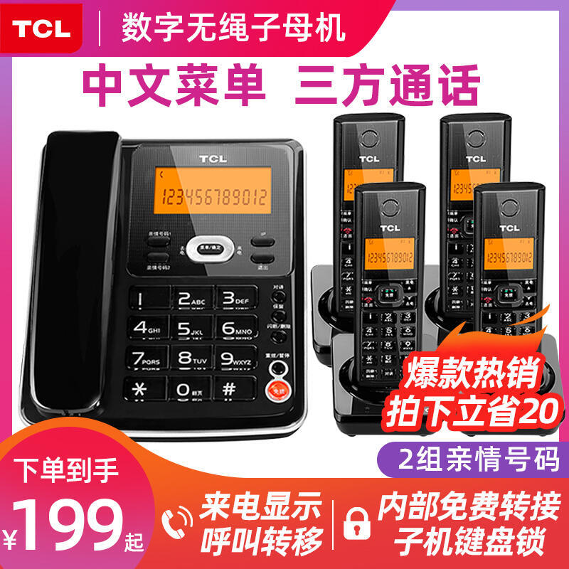 TCL D61電話機數字無繩商務辦公子母機家用固定無線座機 一拖四[]  露天拍賣