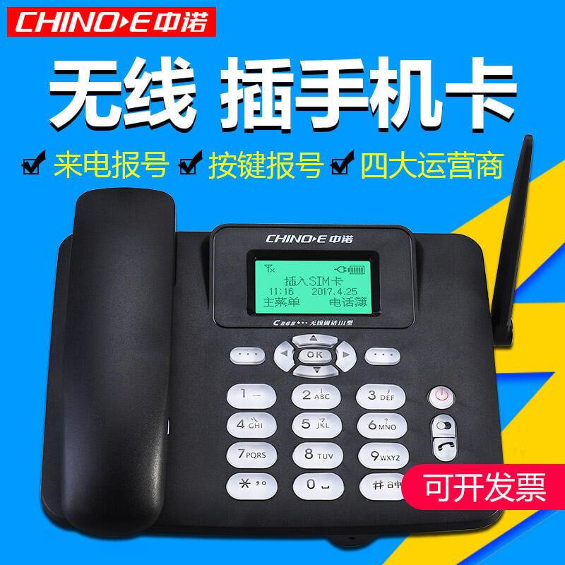 中諾無線可插卡電話機座機裝移動聯通全網通4G手機卡家用室內坐機[]  露天拍賣