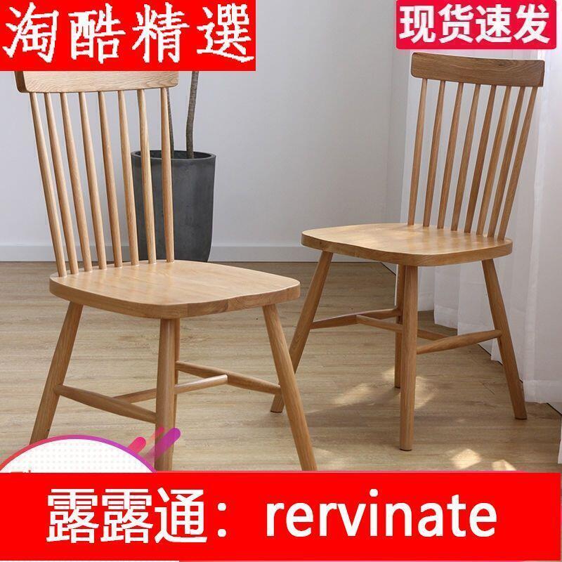 全實木餐椅家用椅子靠背網紅北歐現代簡約溫莎椅書桌咖啡廳凳子✿艾维塔家居✿