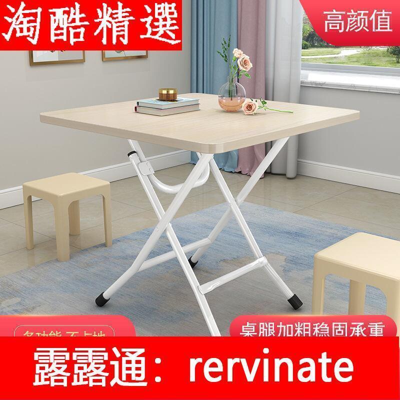 折疊桌餐桌簡易家用吃飯小方桌寫字桌租房擺攤簡約便攜長方形桌子✿艾维塔家居✿