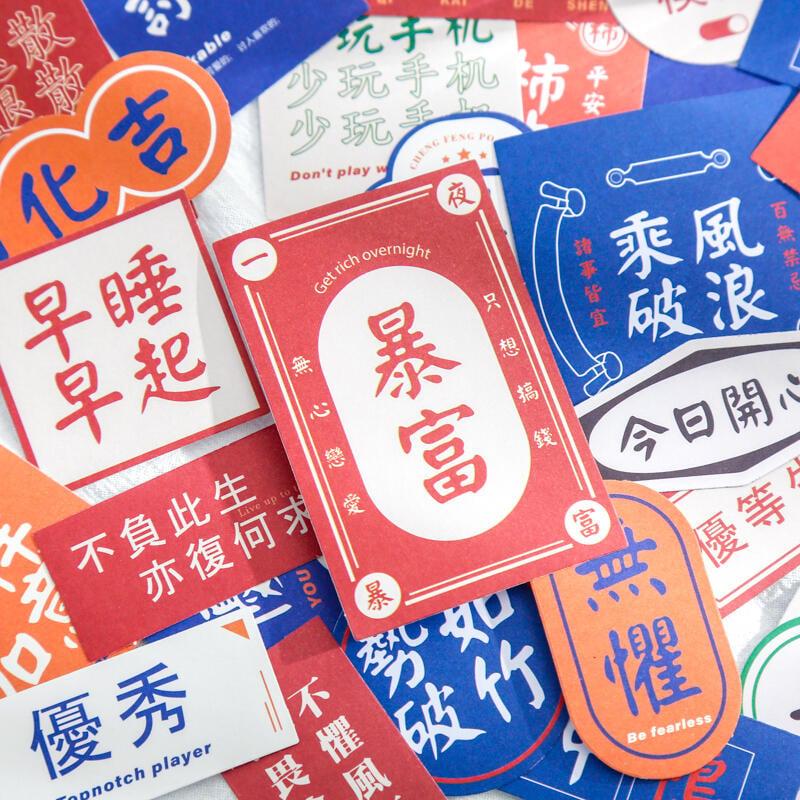 美好寓意文字貼畫趣味輕復古學生手帳拼貼裝飾素材ins風貼紙包