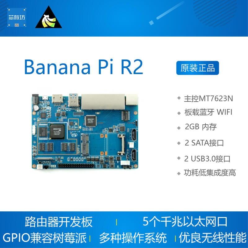 【嚴選+可開票】Banana PI BPI R2 MT7623智能開源路由器minipcie千兆網口香蕉派