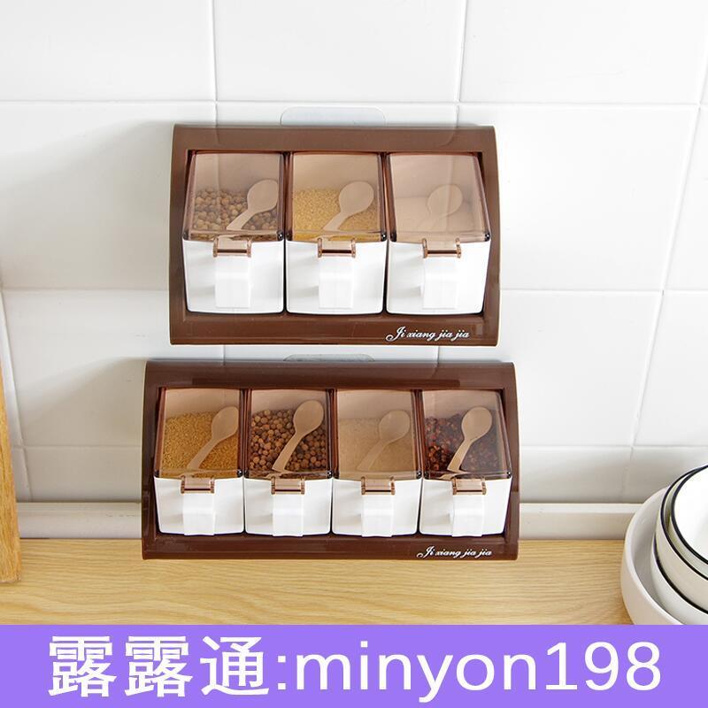 廚房調料盒套裝壁掛式調料罐 家用免打孔組合裝塑料調味盒  拽姐小铺