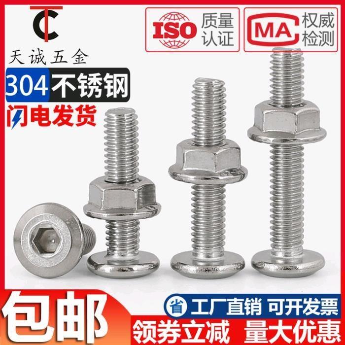 優質 M6M8 304不銹鋼倒邊平頭內六角螺絲螺母套裝法蘭螺母家具螺絲五金