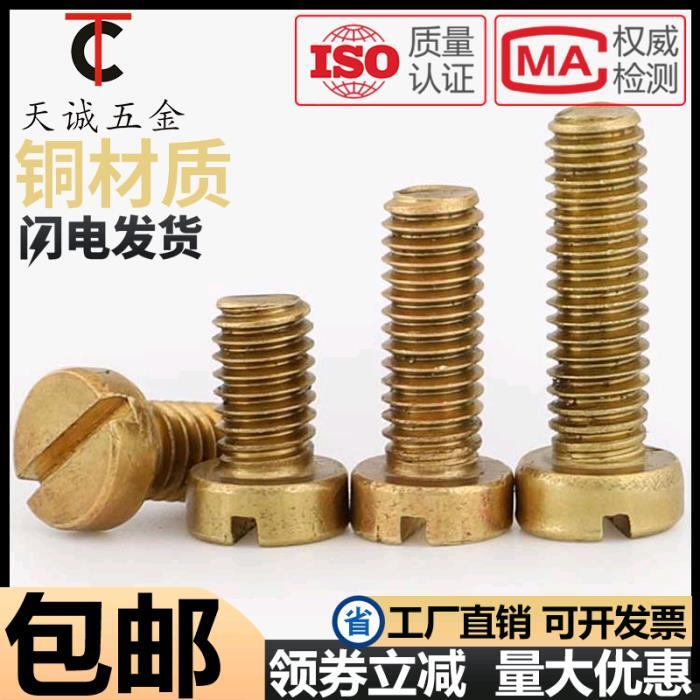 優質 M2M2.5M3M4M5M6M8M10黃銅GB65一字槽開槽圓柱頭螺釘螺絲釘子螺栓