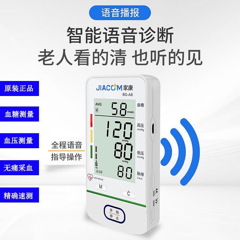 血壓血糖一體機家康電子血壓計手臂式全自動測量血壓血糖測量儀