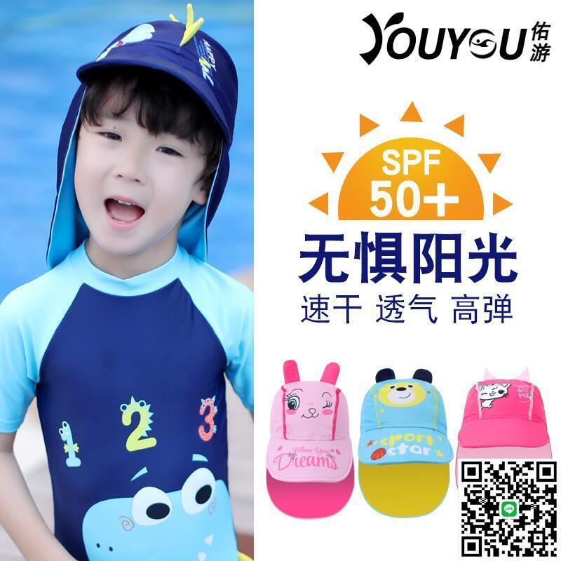 兒童帽子游泳沙灘遮陽帽卡通透氣男女寶寶護耳護頸海邊防曬紫外線【大麥百貨】
