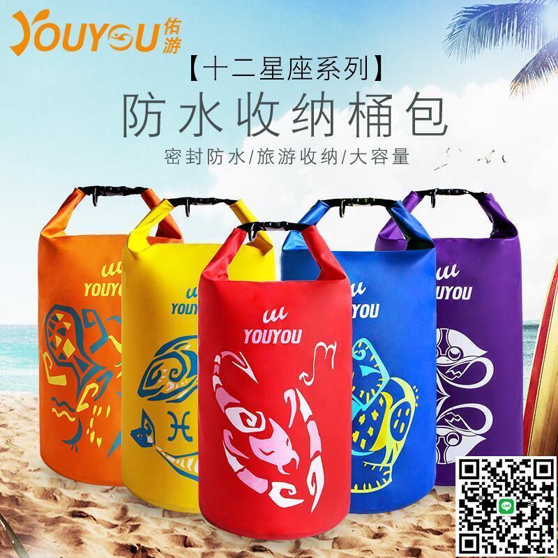 佑游泳包防水袋漂流袋十二星座沙灘泳衣便攜收納袋單雙肩游泳背包【大麥百貨】