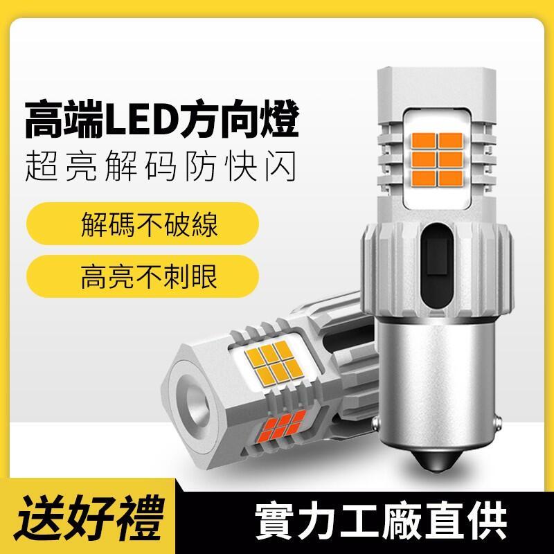 快速出貨 高亮解碼 直上防快閃 斜角 正角 LED汽車方向燈 PY21W WY21W  P21W 1156 T20恆流