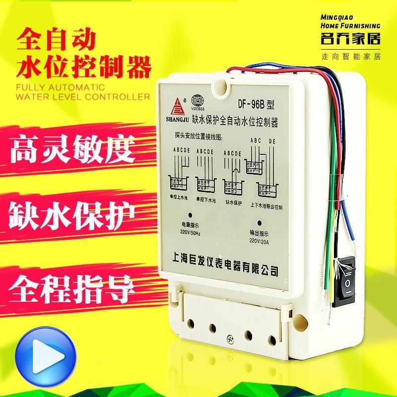 熱賣水位控制器全自動液位開關DF-96A/B/C繼電器家用水泵水塔開關