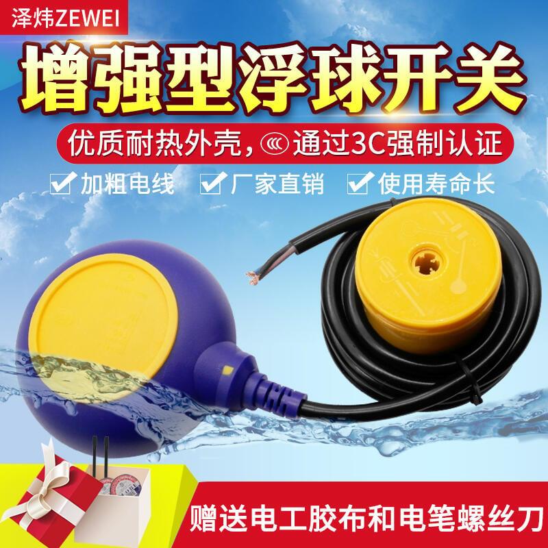 熱賣增強浮球開關圓形液位開關水位自動控制開關液位水泵水塔繼電器