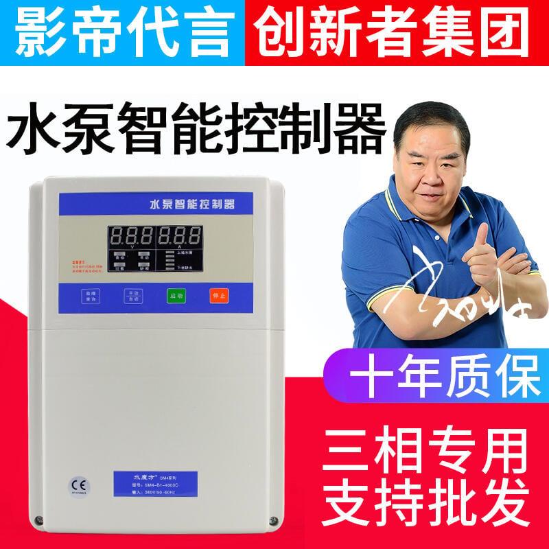 熱賣380V全自動水位控制器/液位繼電器/水泵控制保護開關水塔上水開關