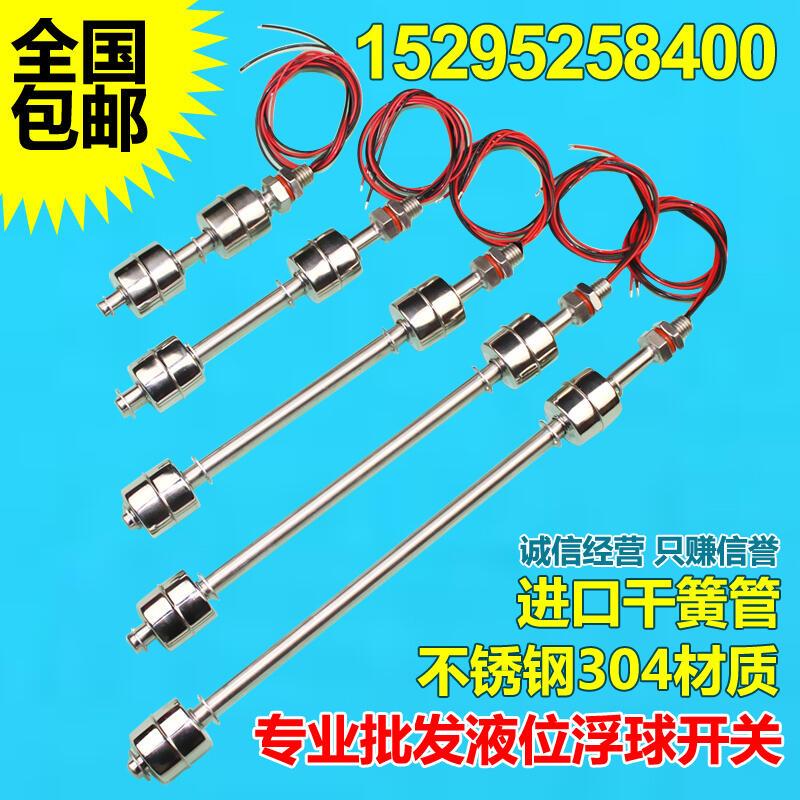熱賣304不銹鋼浮球開關水位開關液位控制器液位傳感器上下液位雙開關