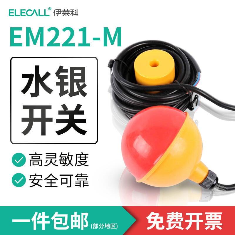 熱賣伊萊科水銀浮球開關EM221-M電纜式液位控制器自動水位排水開關