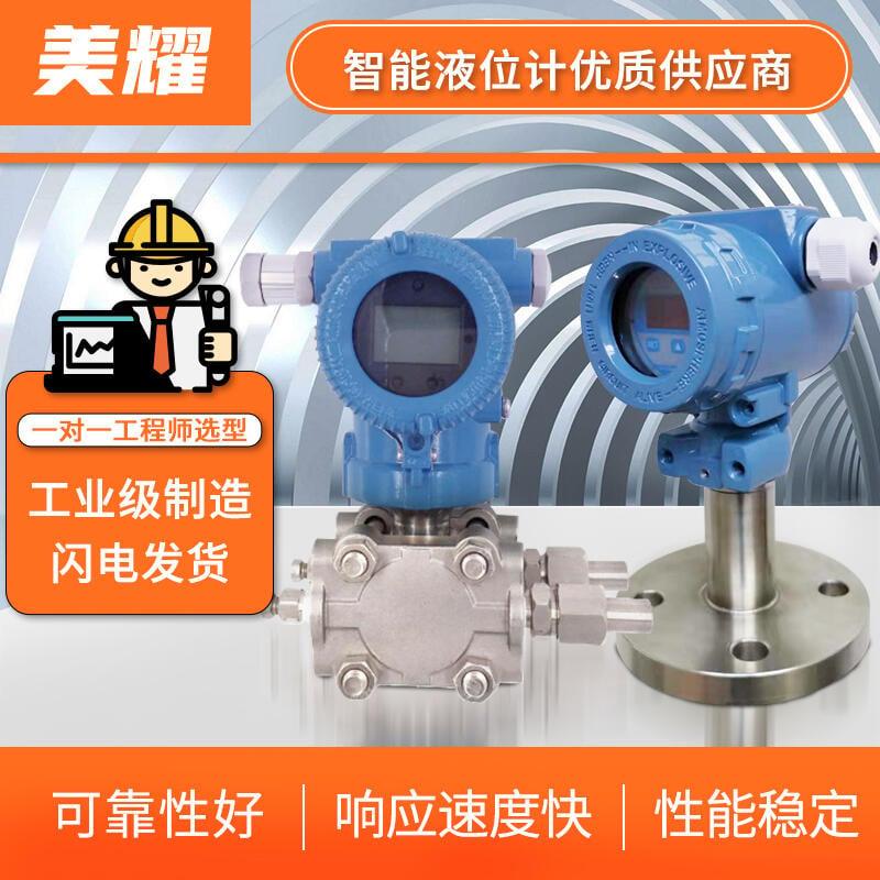 熱賣雙法蘭差壓液位計差壓液位變送器單晶矽毛細管遠傳隔膜法蘭