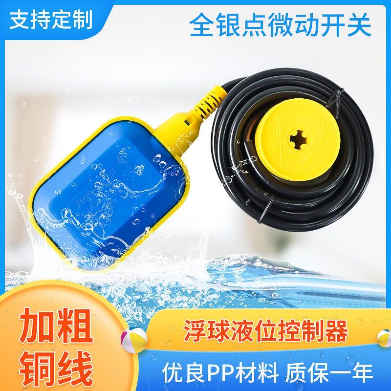 熱賣LIPU力普浮球開關水位控制器水塔水泵自動控制水箱液位開關銅線