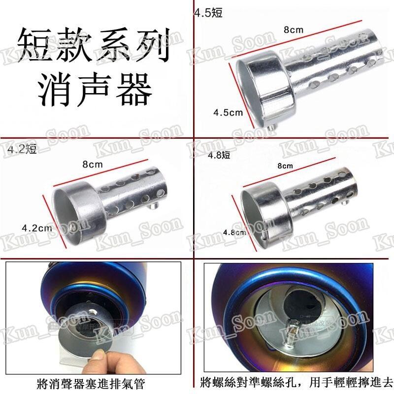 可調聲消音塞消音器 排氣管專用消音器35mm/42mm/45MM/48MM/60MM口徑帶回壓