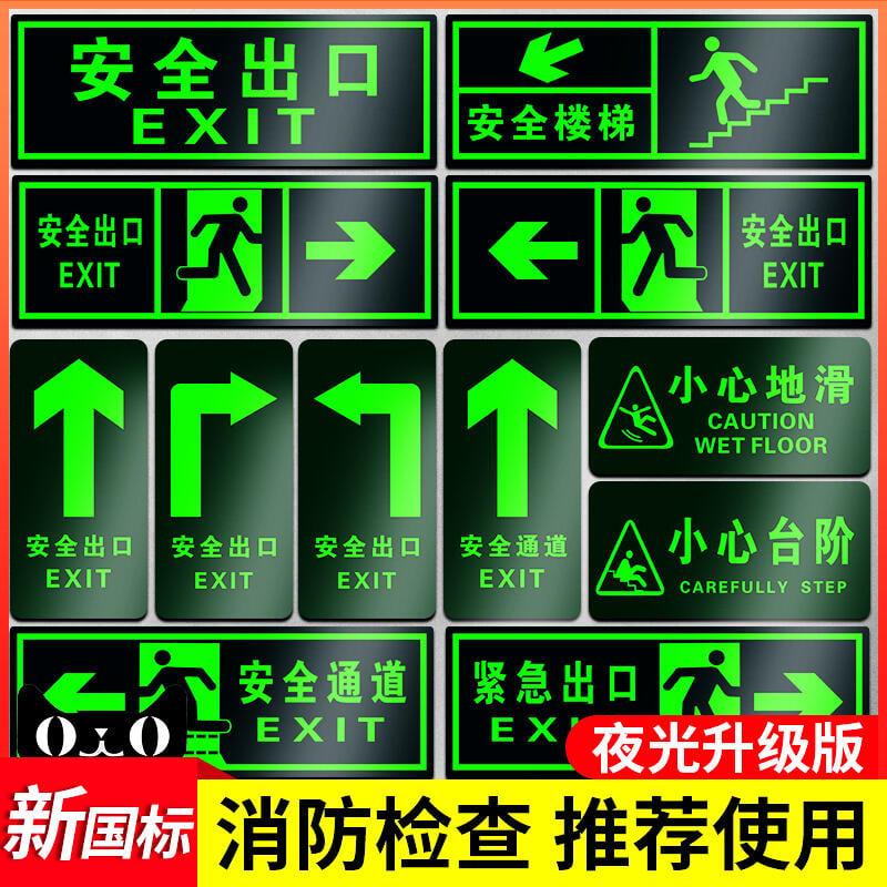 夜光安全出口樓梯指示警示牌緊急出口熒光墻貼通道疏散牌熒光標示牌箭頭消防應急逃生地貼提示蓄光標識標志牌