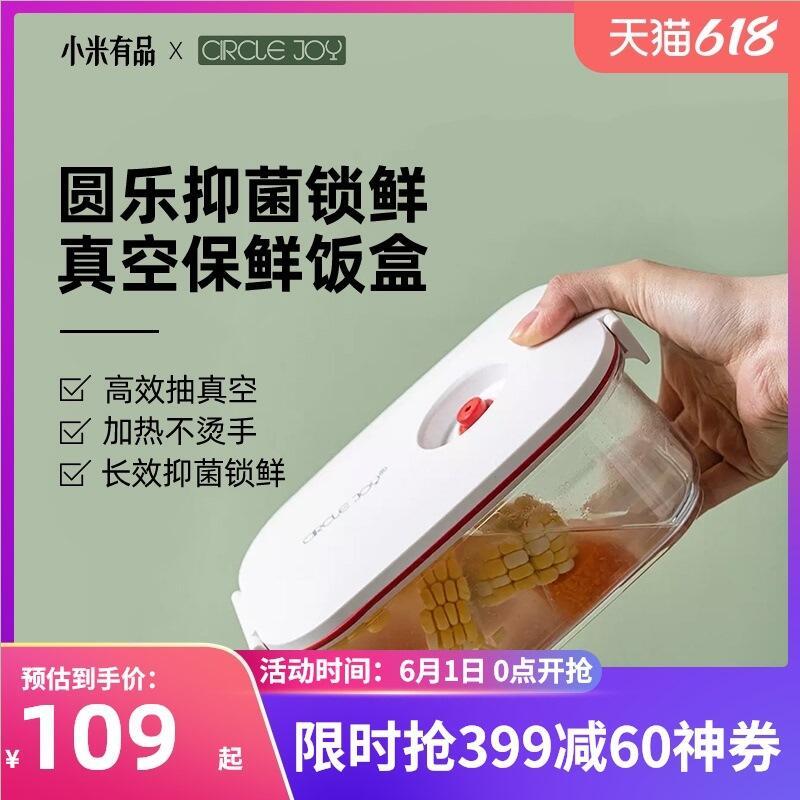 小米有品圓樂真空保鮮盒食品級冰箱微波加熱玻璃密封水果分格