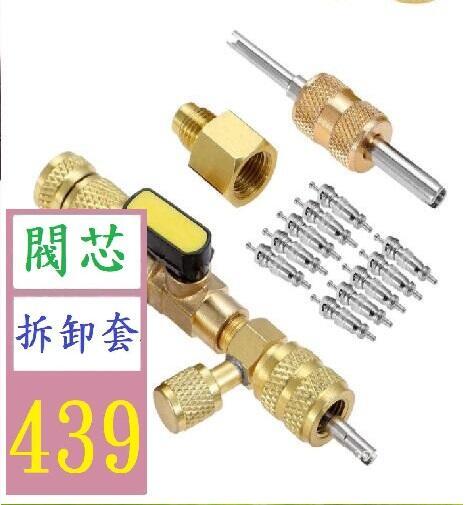 【三峽貓王的店】R410A R22閥芯拆卸器安裝工具帶雙尺寸SAE 1/4和5/16埠用於HVAC