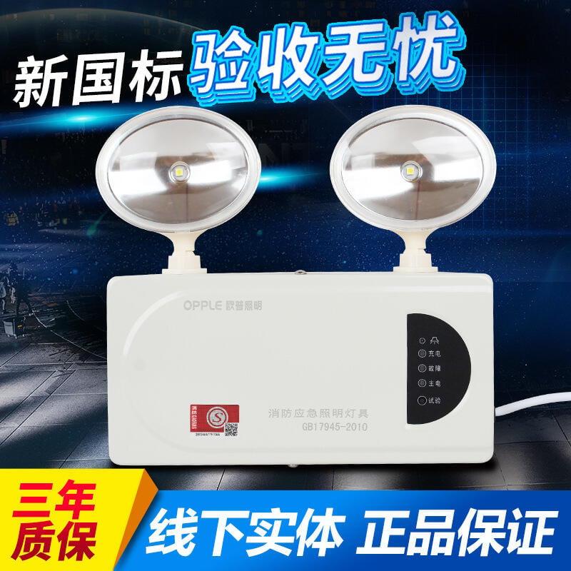 歐普照明消防應急燈國標led雙頭應急照明燈充電安全出口消防照明