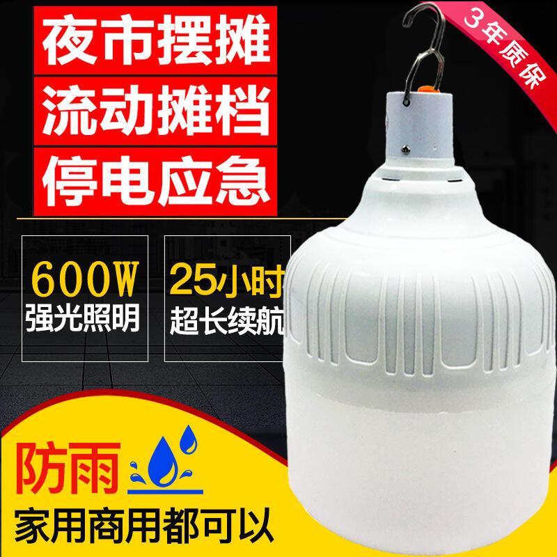 可充電燈泡led燈式夜市擺地攤燈無線應急燈家用超亮節能停電戶外