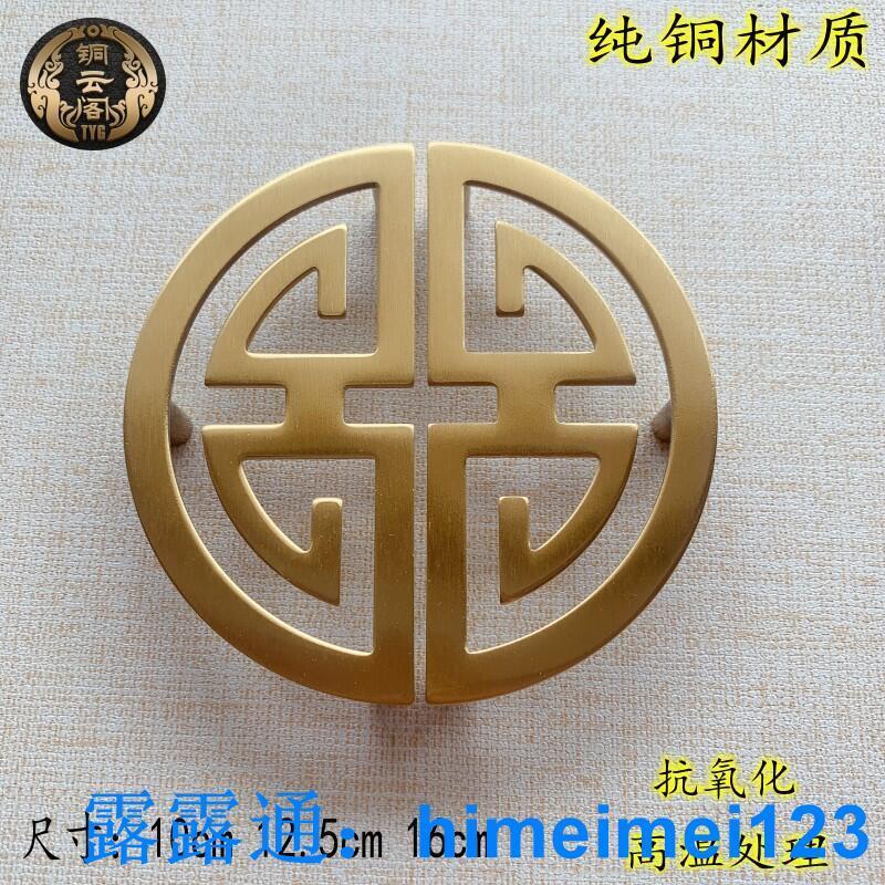 新款新中式風格柜門銅拉手古銅色圓形柜子把手櫥柜家具五金銅配件