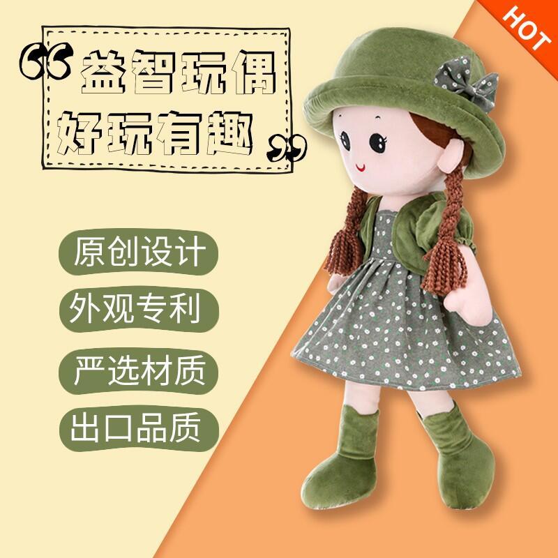 【現貨~熱銷】布娃娃小女孩公主公仔玩偶洋娃娃可愛毛絨玩具抱抱熊睡覺抱枕床上
