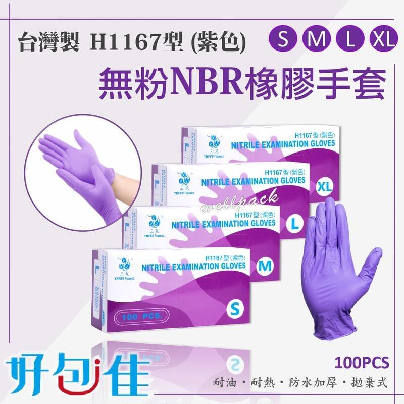 【好包佳】限時特惠!三花NBR無粉加厚橡膠手套 防水耐油耐熱 紫色手套 美髮手套 工作手套 居家清潔 抽取拋棄式 台灣製