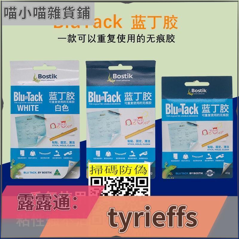 【可開統編.批發】BluTack藍丁膠可重復使用無痕膠75g藍寶貼雙面膠裝飾貼波士膠  露天拍賣