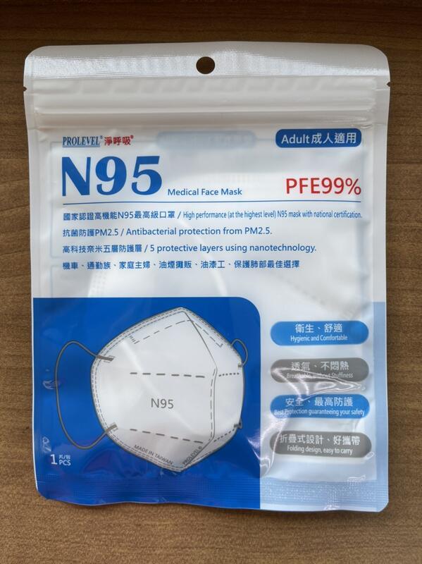 輕巧共10包單片獨立包裝奈米級5層 N95醫療口罩醫用口罩立體比KF94 KN95 3M安全 MIT台灣製造台灣優紙成人