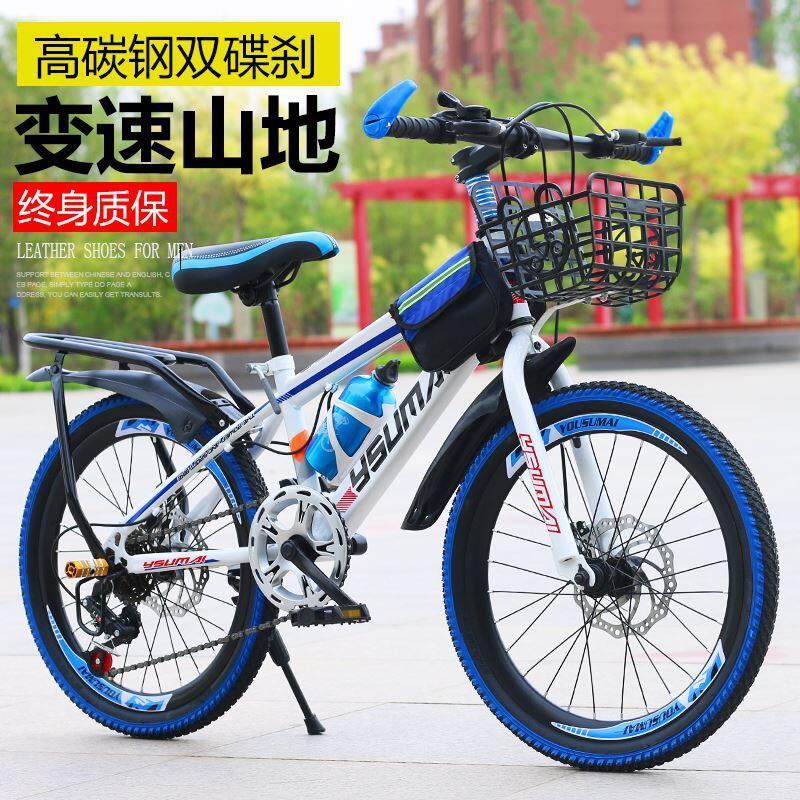 兒童成人變速山地自行車20-22-24-26寸男女學生/青少年雙碟剎單車