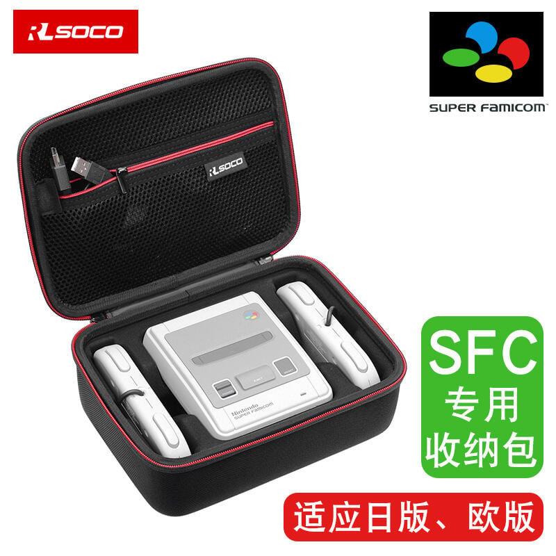 迷你SFC收納包 Nintendo超任SFC日版歐版mini主機整理盒SFC保護包 收納盒 收納包