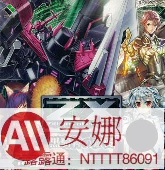 Z/X -Zillions of enemy X- 第4彈 黑騎神之強襲