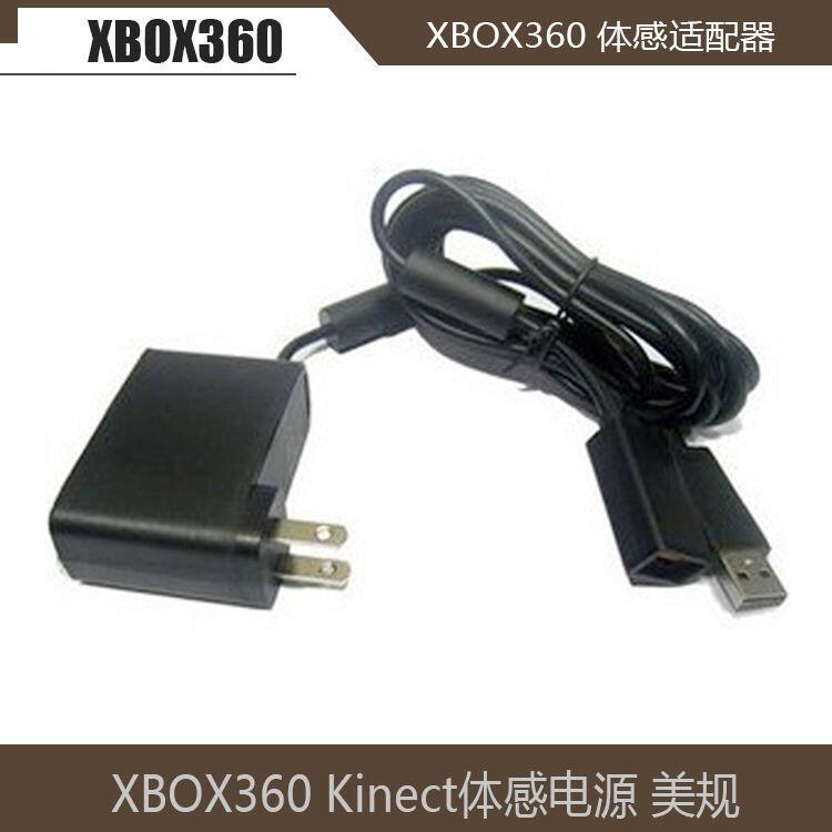 微軟XBOX360 Kinect體感電源X360體感適配器帶USB 新老款體感火牛