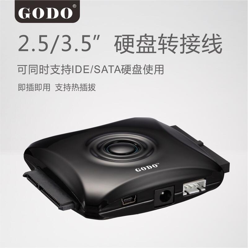 易驅線東莞廠家供應3.5/2.5寸多接口硬盤易驅線筆記本光驅易驅線