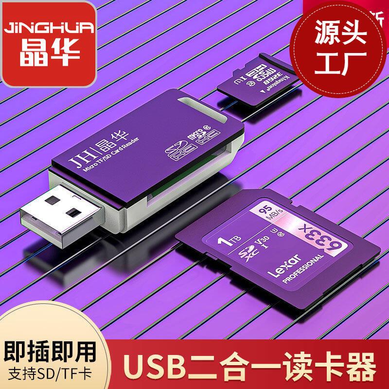 usb讀卡器二合一相機sd卡轉換器tf卡迷你多功能u盤筆記本電腦通用