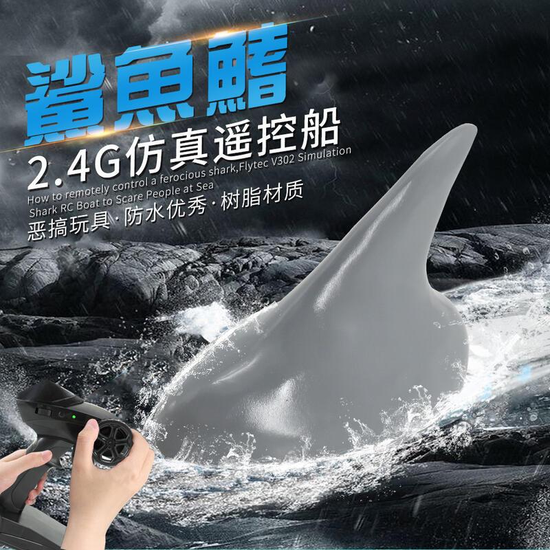 Flytec 2020新爆款仿真高速鯊魚遙控船 2.4G惡搞嚇人鯊魚鰭遙控船