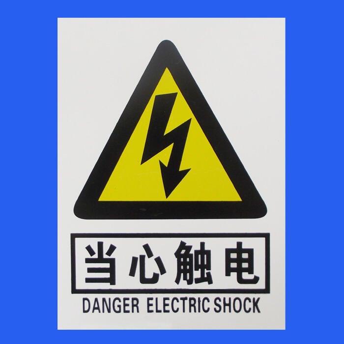 安全防護★安全標識牌警告標志嚴禁煙火禁止吸煙當心觸電車間標識牌可支定做現貨