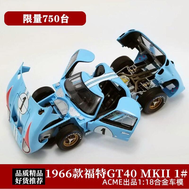 【幸運新品】福特GT40車模勒芒賽 ACME 1:18 1966福特GT MKII合金仿真汽車模型