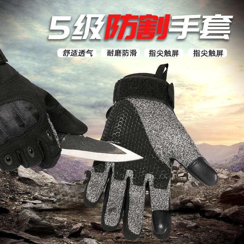 戶外5級防割防刺戰術手套全指男特種兵作戰格斗防身騎行登山手套