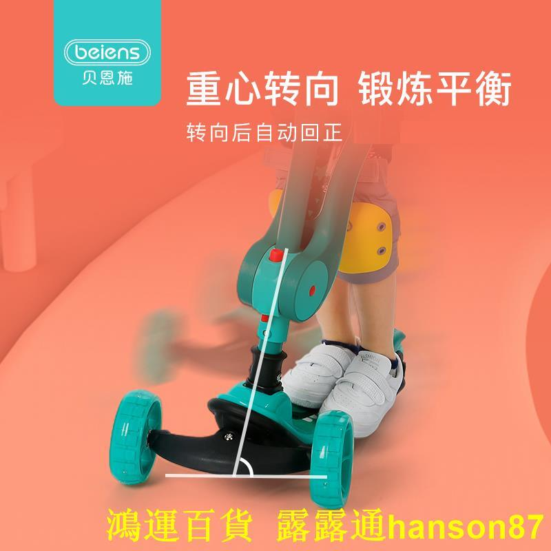 ☆貝恩施兒童滑板車2歲3-6-12以上8小孩溜溜車寶寶踏板車單腳滑滑車