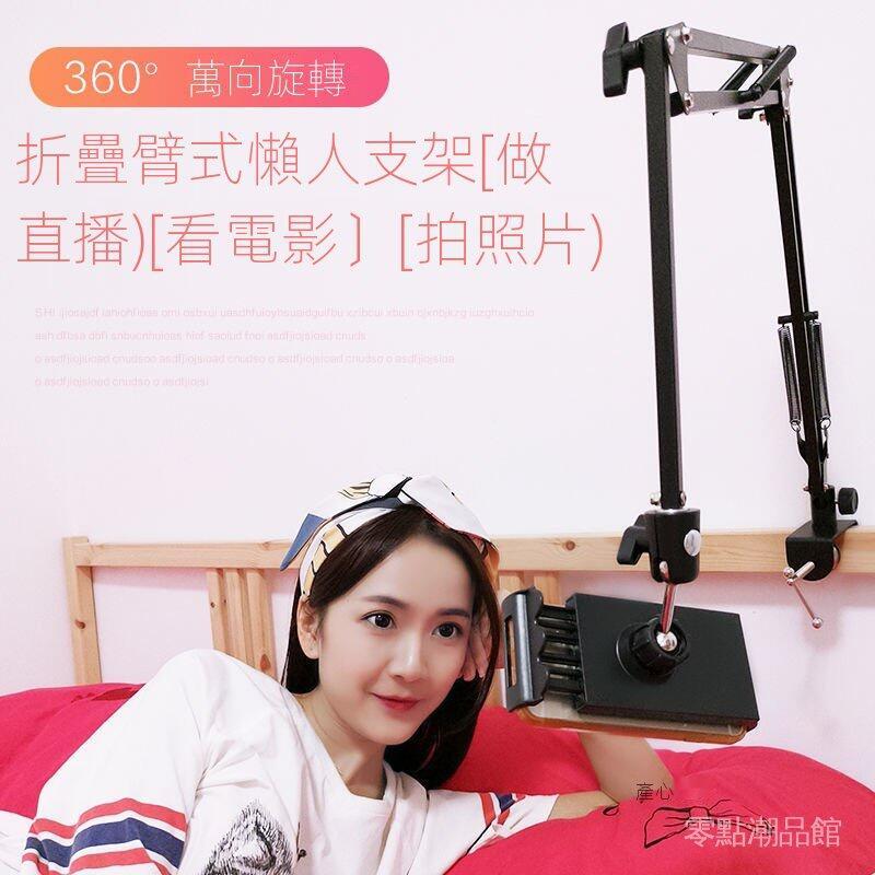 桌面床頭支架 多功能伸縮金屬懶人手機架 手機平板直播追劇支架