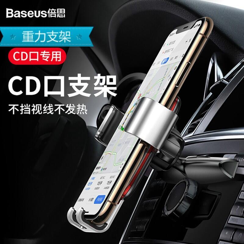 【現貨】BASEUS/倍思 金屬CD口 車載手機支架 導航手機架 重力支架 出風口 汽車CD口支架 CD槽 冷氣口支架
