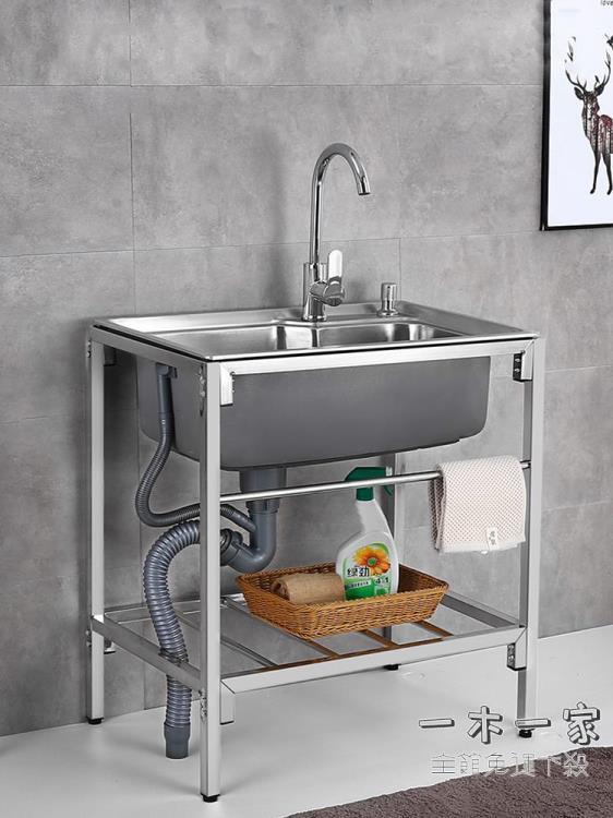 水槽 簡易水池家用廚房不銹鋼水槽帶支架單槽洗手池雙槽洗菜盆洗碗池子
