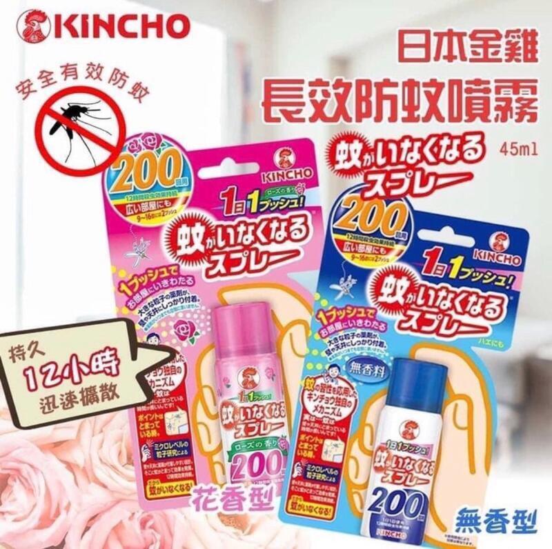 YH代購-日本 金雞 防蚊 KINCHO 日本金雞牌防蚊噴霧 200日/255日 無味/玫瑰香