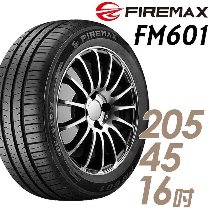 輪胎FIREMAX FM601-2054516吋 87W 中=