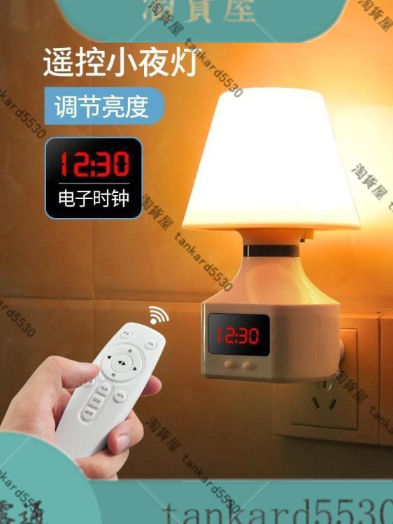 遙控led小夜燈創意嬰兒喂奶護眼睡眠燈臥室床頭插座式插電起夜燈 風馳
