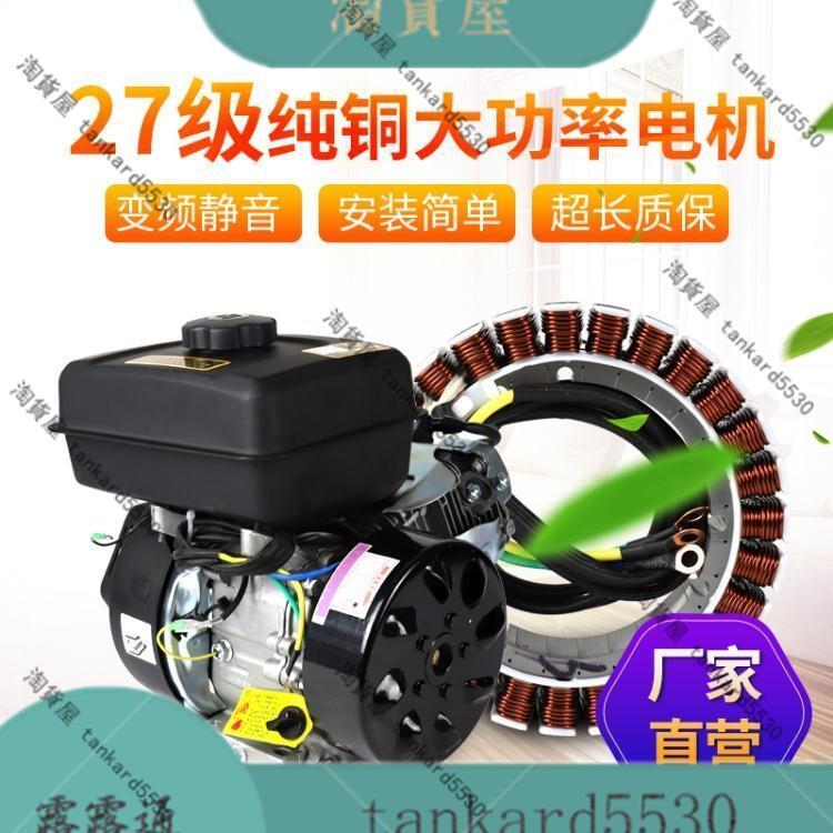 發電機 智能四輪轎車72v增程器發電機48v電動三輪 車60v直流變頻汽油24v 風馳