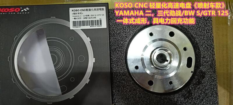 優選KOSO CNC輕量化高速電盤噴射車款YAMAHA二三代勁戰/BW S/GTR125精品現貨露天拍賣